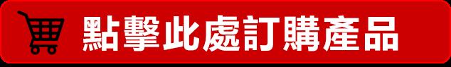 日本騰素網路訂購